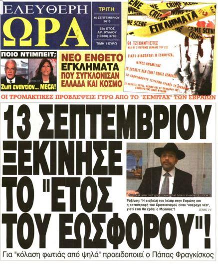 eleftheri ora - Yunanistan'daki Yangın Lazer Silahı İle Mi Çıkartıldı?